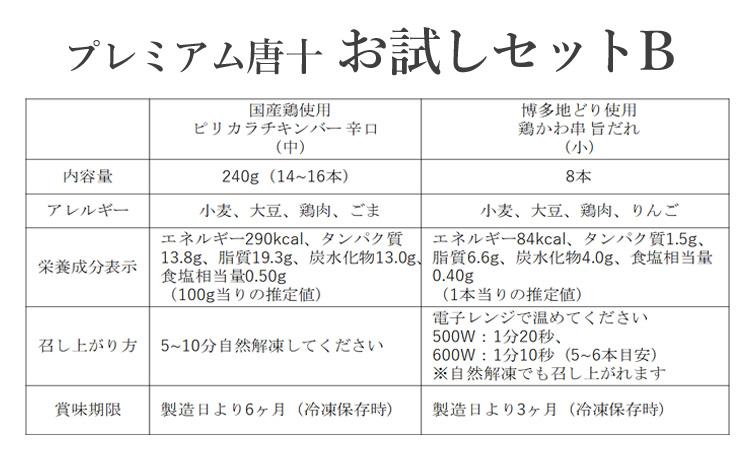プレミアム唐十 お試しセットB(商品情報)