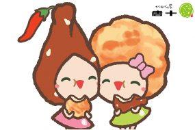 カラ子ちゃんとピリ子ちゃん